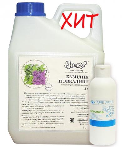 Средство для чистки и дезинфекции PURE WATER (Базилик эвкалипт)