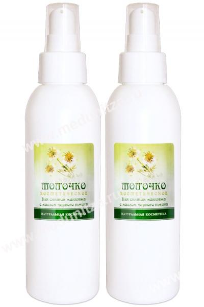 Молочко для снятия макияжа с маслом черного тмина