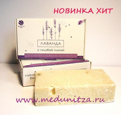 Натуральное солевое мыло ЛАВАНДА с голубой глиной