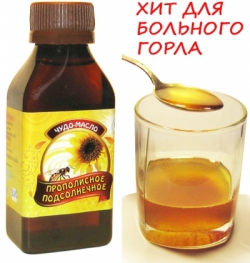 Чудо-масло подсолнечное с прополисом