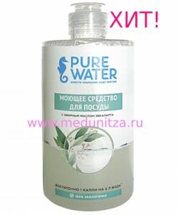 Моющее средство для посуды PURE WATER  с эфирными маслами.